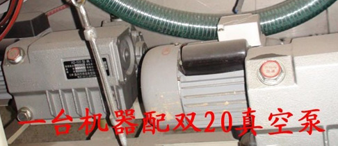 全自动真空包装机真空泵